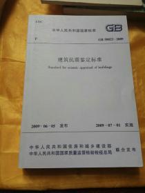建筑抗震鉴定标准 GB 50023-2009