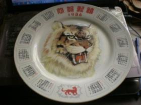 1986年 日历瓷盘 十二生肖 虎 磁州窑生产