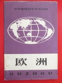 中学地理教学参考挂图【欧洲】