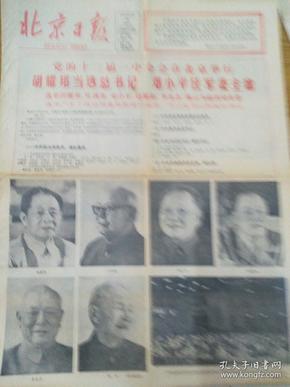 北京日报:1982年9月13日