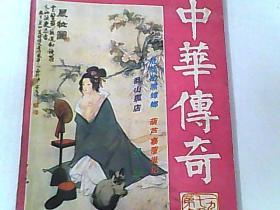 中华传奇 1987 6 ,
