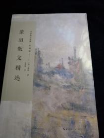 名家散文典藏:蒙田散文精选(彩插版)全新未拆封