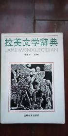 拉美文学辞典 作者 付景川 签名本 签赠本