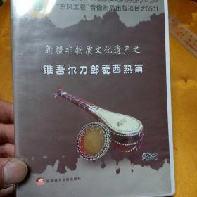 新疆非物质文化遗产之维吾尔刀郎麦西热甫(DVD)全新未开封