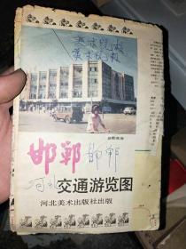 邯郸交通旅游图