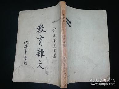 教育杂文(全一册)俞子夷先生著 民国35年初版 稀缺书孔网孤本