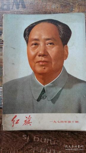 文革文献:红旗1974年第10期(批林批孔与知识分子进步)