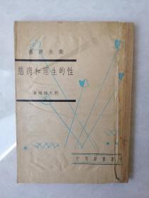 1950年初版 《性的生理和病態》衛生叢書