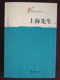 【程乃珊签名本】《上海先生》程乃珊