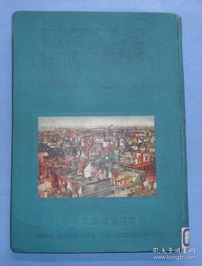 1932年初版《淞沪御日血战大画史》八开画册
