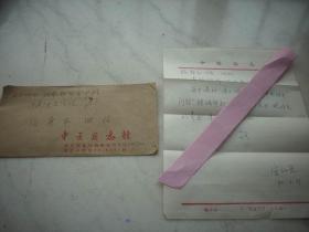 92年-当代名医,中医杂志社社长【宋祖憼】信札一通一页!带原封
