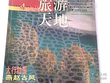 旅游天地1994-4