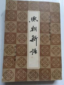 清代历史资料丛书 :熙朝新语(清)余金著