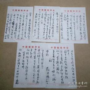 著名诗人(鞠国栋)毛笔书信5页