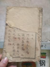 32开残本旧书  初等小学国文教科书 第五册