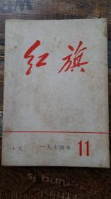 文革文献:红旗1974年11期(自力更生发展新技术)