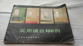 实用镜台100例