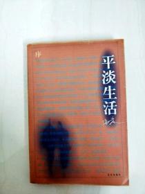 DA148421 平淡生活【一版一印】【书边略有斑渍】