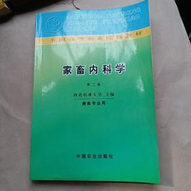 家畜内科学(第二版 兽医专业用)