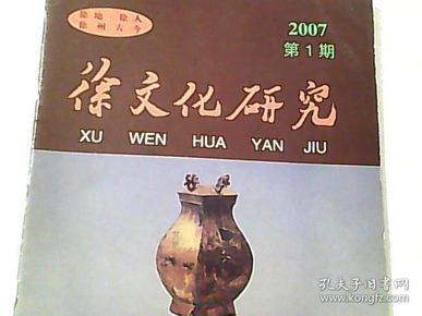 徐文化研究 2007.1