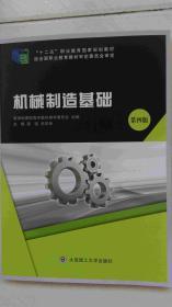 机械制造工艺基础(第四版)