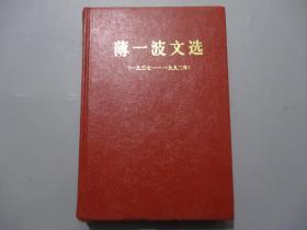 薄一波文选(1937-1992年)