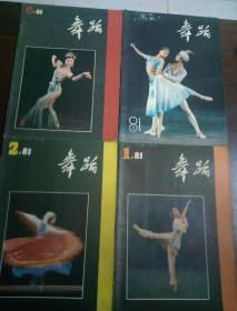 舞蹈(1980年6,1981年1,2,4,共四本合售)