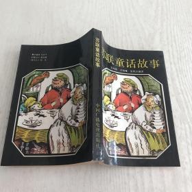 苏联童话故事