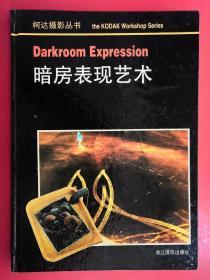 《暗房表现艺术/Darkroom Expression 》