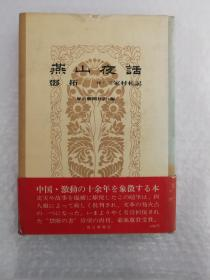 燕山夜话 付三家村札记(改订版) 日文