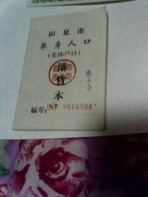 (阳泉市单身人口)集体户口购货本