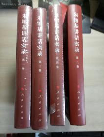 朱镕基讲话实录(全4卷)精装