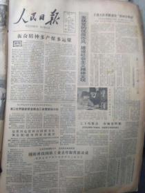人民日报1982年1月合订本