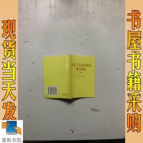 社会主义法治理念教育读本:简编版