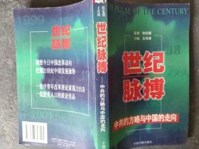 世纪脉搏:中共的方略与中国的走向