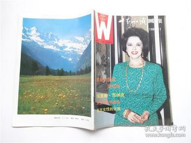 00 2018-11-08上书 加入购物车 立即购买 出版单位: 世界知识出版社图片