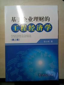 基于企业理财的工程经济学(第2版)