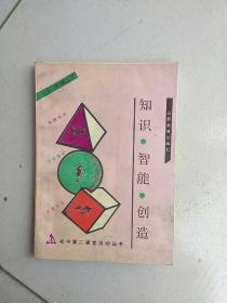 知识·智能·创造.初中二年级(初中第二课堂活动丛书)