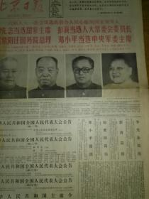 北京曰报1983年6月19日