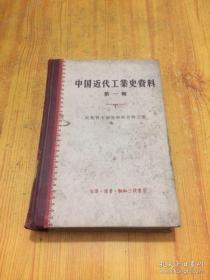 中国近代工业史资料 第一辑  民族资本创办和经营的工业