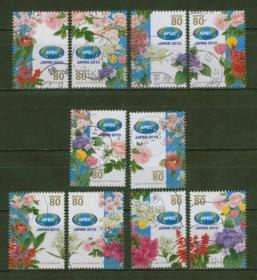 日邮··日本邮票信销·樱花目录编号C2077 2010年 APEC亚太经合组织:花卉 10全