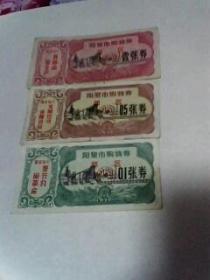 文革带语录(阳泉市购物券)郊区1张0.5张、0.1张三张一套