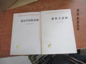 论有学识的无知、苏鲁支语录一版一印  2本合售