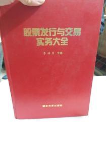 李培传主编硬精装本《股票发行与交易实务大全》一册