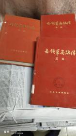 《志愿军英雄传》精装本,1956年一版一印,第二册1本,第三册2本,无第一册。合售。