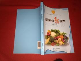 蔬菜种植新技术