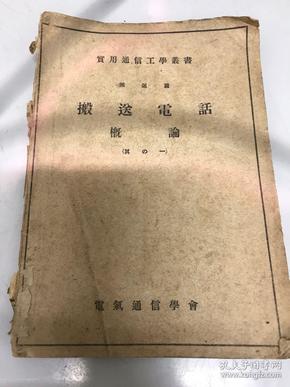 实用通信学丛书 搬送电话概论 日文原版