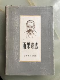 著名翻译家张秋红签赠本《雨果诗集》———布面精装带护封1986年译文出版社出版———(精装本只印1000册)