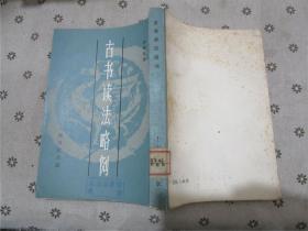 古书读法略例