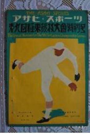 1930年第九届远东运动会纪念图册一本 中华民国 菲律宾 日本共同举办 亚运会前身赛事 比中国参加奥运会更早的洲际赛事